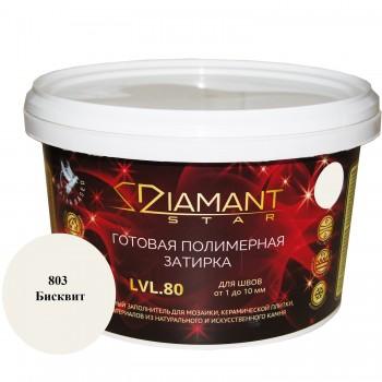 Готовая полимерная затирка Diamant Star lvl.80. 2кг цвет бисквит 803
