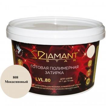 Готовая полимерная затирка Diamant Star lvl.80. 2кг цвет мокасиновый 808