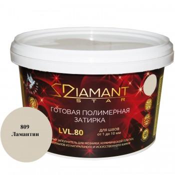 Готовая полимерная затирка Diamant Star lvl.80. 2кг цвет ламантин 809