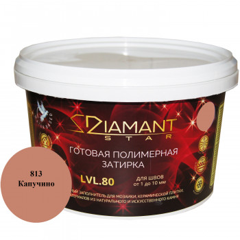 Готовая полимерная затирка Diamant Star lvl.80. 2кг цвет капучино 813
