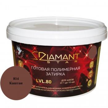 Готовая полимерная затирка Diamant Star lvl.80. 2кг цвет каштан 814