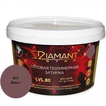 Готовая полимерная затирка Diamant Star lvl.80. 2кг цвет венге 815