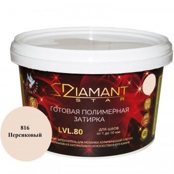 Готовая полимерная затирка Diamant Star lvl.80. 2кг цвет персиковый 816