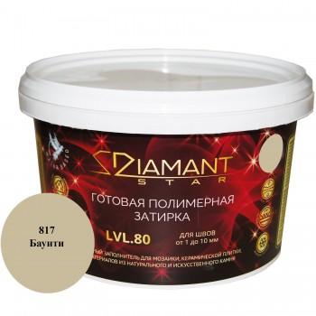 Готовая полимерная затирка Diamant Star lvl.80. 2кг цвет баунти 817
