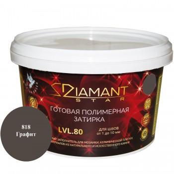 Готовая полимерная затирка Diamant Star lvl.80. 2кг цвет графит 818