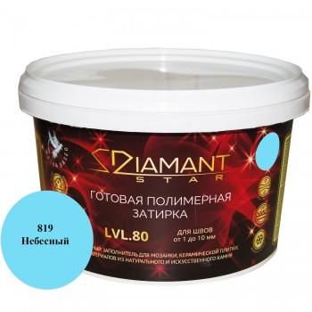 Готовая полимерная затирка Diamant Star lvl.80. 2кг цвет небесный 819