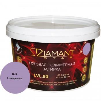 Готовая полимерная затирка Diamant Star lvl.80. 2кг цвет глициния 824