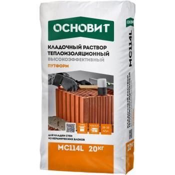 Высокоэффективный теплоизоляционный кладочный раствор Основит Путформ MC114 L