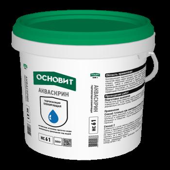 Гидропломба ОСНОВИТ АКВАСКРИН HC61 (0.5 кг)